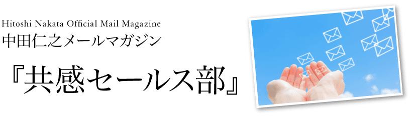 中田仁之メールマガジン『共感セールス部』の登録フォーム